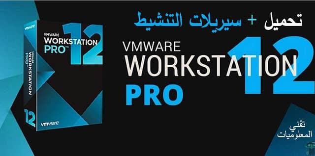 تحميل برنامج  VMware Workstation 12 full كامل بالسيريال