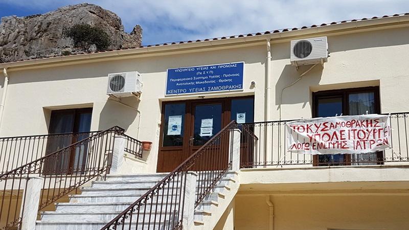Ανέλαβε υπηρεσία Παιδίατρος στο Κέντρο Υγείας Σαμοθράκης