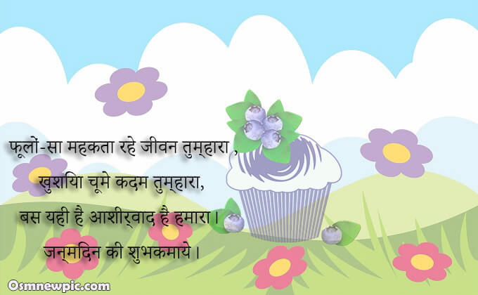 Happy Birthday brother Images In Hindi
