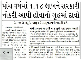 Gujarat Have 4.02lakh Educated Unemployed, Read News Report