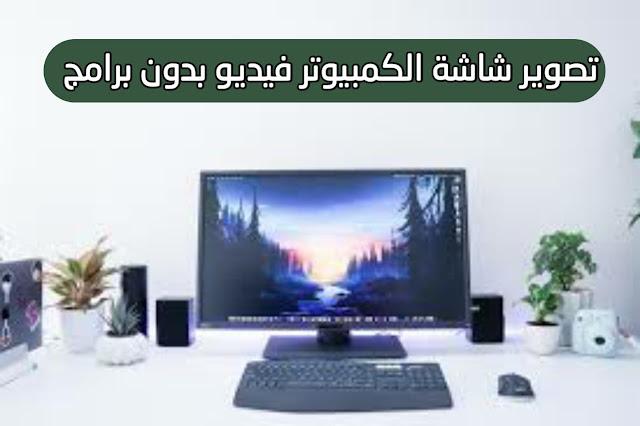 تسجيل شاشة الكمبيوتر فيديو بدون برامج