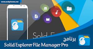 تحميل برنامج Solid Explorer File Manager Pro النسخة المدفوعة لإدارة الملفات