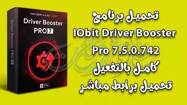عملاق جلب التعريفات Driver Booster Pro 7.5.0.742 مع كود التفعيل مدى الحياة