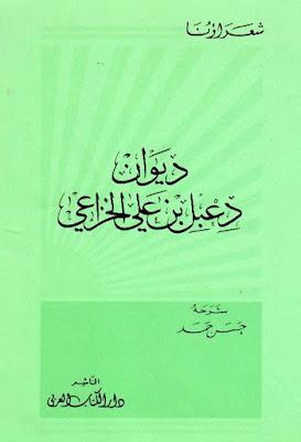ديوان دعبل الخزاعي - شرح حسن سيد , pdf