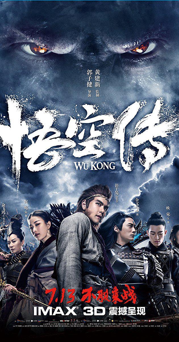 Wu Kong (2017)
