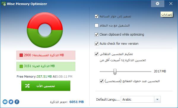 تسريع وتحسين عمل الرامات على الكمبيوتر عبر برنامج Wise Memory Optimizer