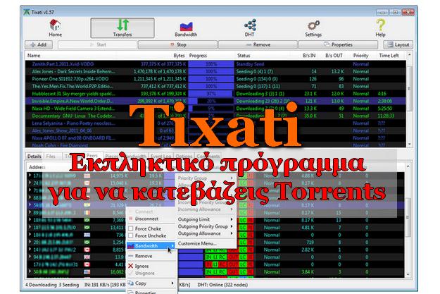 Tixati - Δωρεάν ελαφρύ πρόγραμμα για να κατεβάζεις Torrents