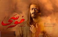 مشاهدة مسلسل موسى الحلقة الرابعه كاملة بطولة محمد رمضان