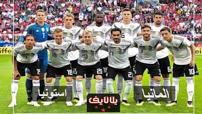 مشاهدة مباراة المانيا واستونيا بث مباشر اليوم في تصفيات أمم أوروبا