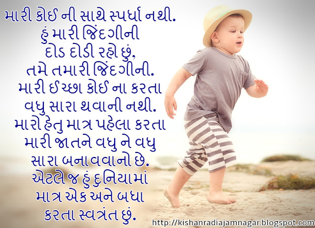 Gujarati About Me Quotes|Gujarati About Me Status|Gujarati About Me Thoughts
