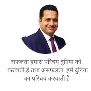 डॉ विवेक बिंद्रा के अनमोल विचार ( Vivek Bindra Motivational Quotes in Hindi)