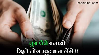 relationship trust hindi quotes