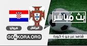 نتيجة مباراة كرواتيا والبرتغال اليوم 17-11-2020 في دوري الأمم الأوروبية