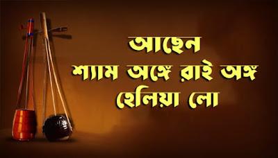 Shyam Onge Rai Ongo Lyrics (শ্যাম অঙ্গে রাই অঙ্গ) Bangla Folk Song
