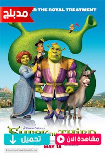 مشاهدة وتحميل فيلم شريك Shrek the third 2007 مدبلج عربي