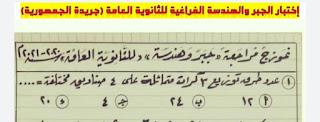 إختبار الجبر والهندسة الفراغية جريدة الجمهورية بالإجابات الصحيحة
