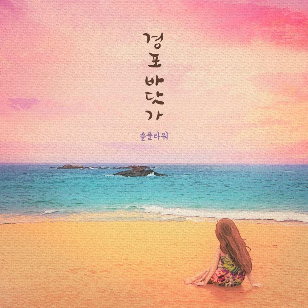 Sol` Flower – I Love Gyeongpo – Single