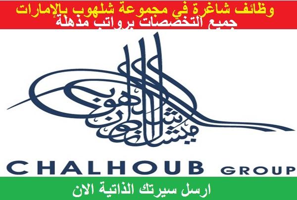 وظائف شاغرة في مجموعة شلهوب الإمارات  جميع التخصصات برواتب مجزية