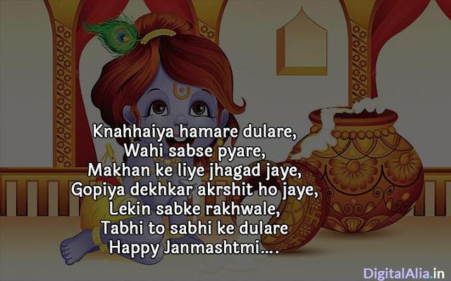 krishna janmashtami wishes images