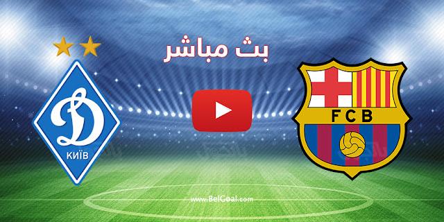 موعد مباراة دينامو كييف وبرشلونة بث مباشر بتاريخ 24-11-2020 دوري أبطال أوروبا
