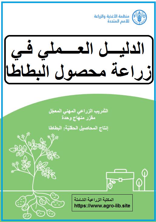 كتاب : الدليل العملي في زراعة محصول البطاطا