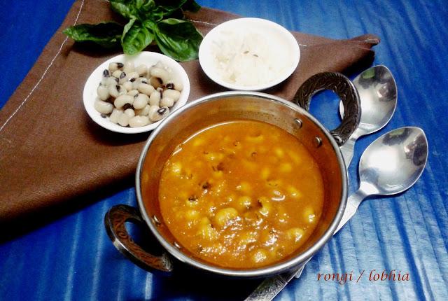 http://www.paakvidhi.com/2018/04/lobhia-masala-rongi-masala.html