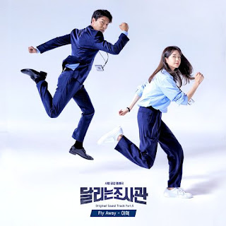 [Single] E Hyuk - The Running Mates: Human Rights OST Part.6 MP3 full zip rar 320kbps