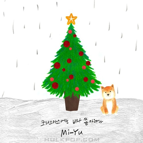 Mi-Yu – 크리스마스에는 비나 쏟아져라 – Single