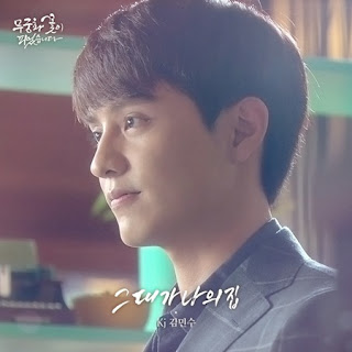 Lyric : Kj Kim Min Soo – You're My Home (OST. The Rose of Sharon Has Bloomed)
