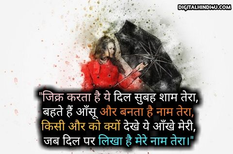 i love you shayari image