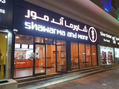 مطعم شاورما اند مور الخبر | المنيو الجديد ورقم الهاتف والعنوان