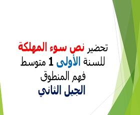 تحضير نص سوء المهلكة لغة عربية سنة أولى متوسط، مذكرة درس: