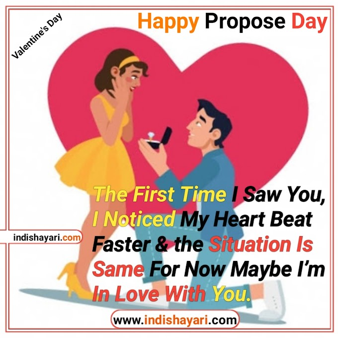 Happy Propose Day 2021: whishes sms quotes for whatsapp Facebook Instagram status