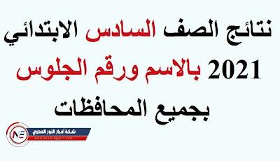 استعلم الان عن نتيجة الشهادة الابتدائية الاختبارات المجمعة للترم الثاني 2021 بالاسم الرباعي و رقم الجلوس عبر موقع وزارة التربية و التعليم جميع محافظات مصر