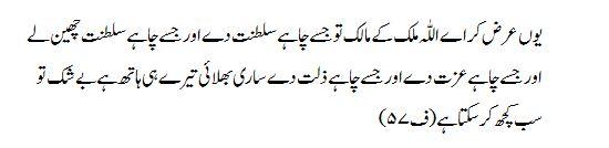 rizq men barkat ki dua in urdu
