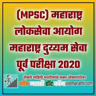 (MPSC) महाराष्ट्र लोकसेवा आयोग महाराष्ट्र दुय्यम सेवा पूर्व परीक्षा 2020 | Maha MPSC Bharti Recruitment 2020 Combined Preliminary Exam Job Marathi , जॉब मराठी  Mh MPSC Bharti Recruitment 2020 Mh Combined Preliminary Exam Mh mpsc.gov.in The Maharashtra Public Service Commission Mh which Job Marathi  invites  online applications for the post of MPSC Subordinate Services  Job Marathi Pre Examination 2020, Job Marathi MPSC Duyyam Seva Bharti 2020 for 806 vacancies of Assistant Section Officer Job Marathi, State Tax Inspector & Police Sub-Inspector Posts Job Marathi.