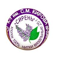 """""""Сирень"""" ПНК им.С.М. Кирова цвет: белый"""