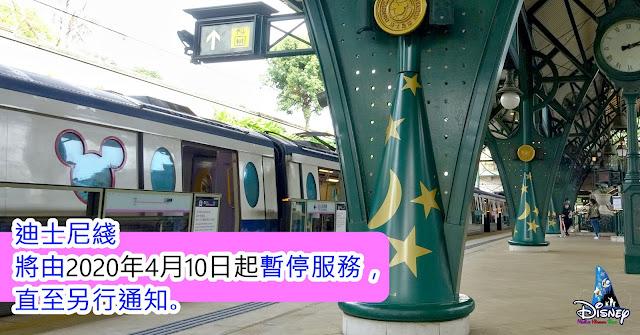 【臨時安排】港鐵「迪士尼綫」(Disneyland Resort Line)將由2020年4月10日起暫停服務, MTR, Disney, HK Disneyland, Hong Kong Disneyland
