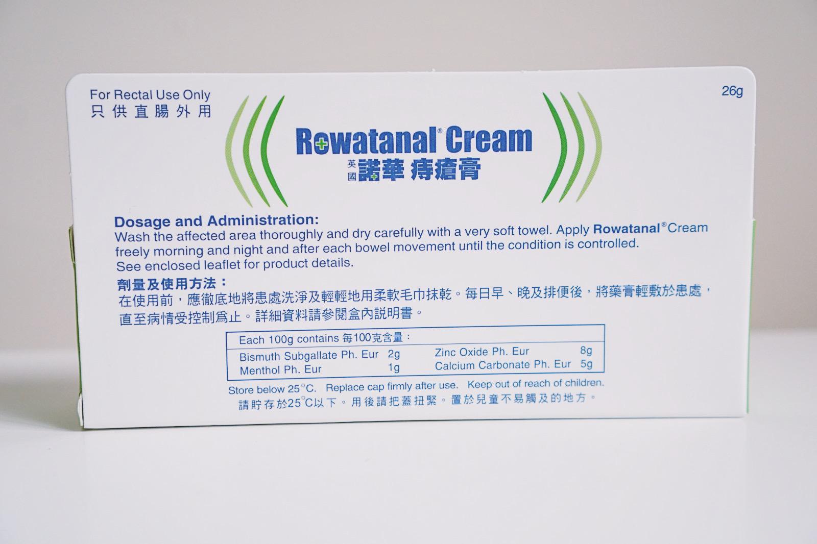 【痔瘡治療方法推薦】長痔瘡有原因 Rowatanal Cream 英國諾華痔瘡膏 ... ... ... - 年糕的博文 - theZtyle.com