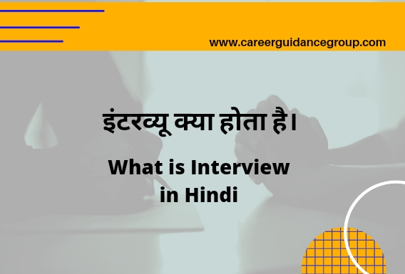 interview-in-hindi