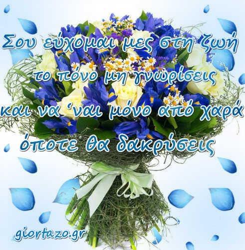 Κάρτες Με Ευχές Γενεθλίων Και Ονομαστικής Εορτής΄giortazo