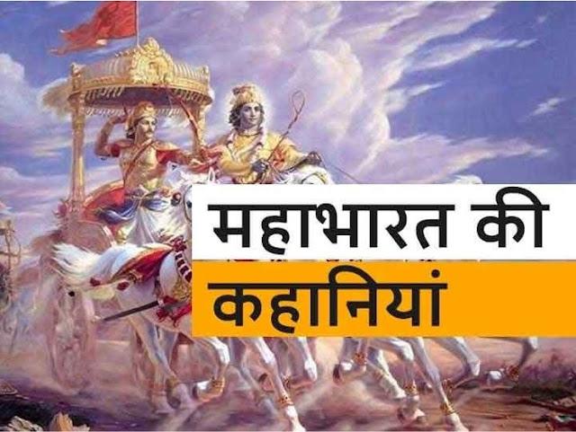 Mahabharat: महाभारत के युद्ध के बाद आखिर क्यों जल गया था अर्जुन का रथ, जानें यह रोचक कथा