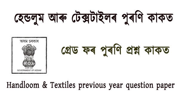 Handloom & Textiles previous year question paper