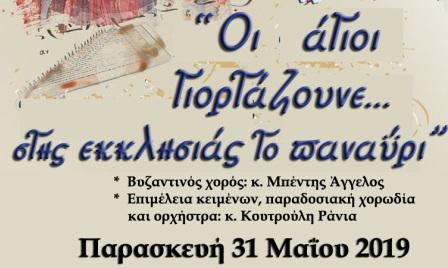 Εκδήλωση: «Οι άγιοι γιορτάζουνε … στης Εκκλησιάς το παναΰρι» από το Μουσικό Σχολείο Αργολίδας
