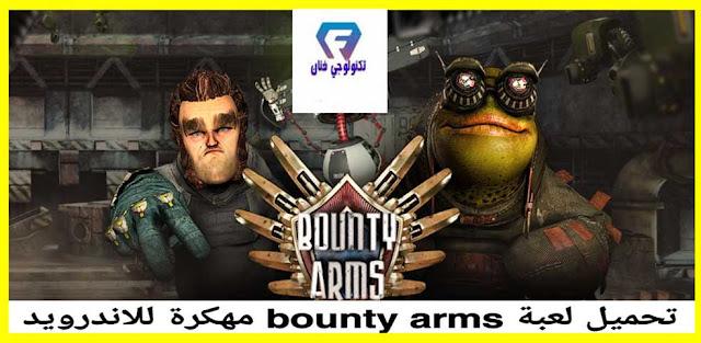 تحميل لعبة المغامرة Bounty Arms مهكرة للاندرويد اخر اصدار ملفات apk + obb