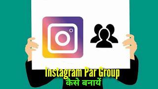 Instagram Par Group Kaise Banaye