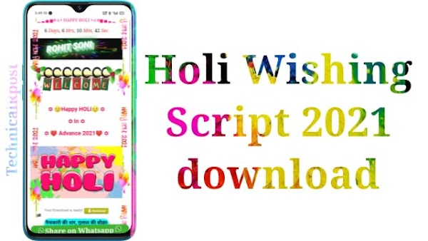 Holi Wishing Script 2021 Free Download for Blogger | Happy Holi Script Download