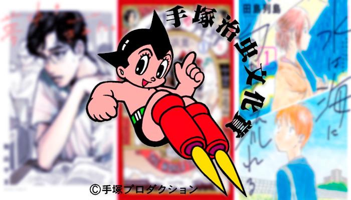 Premio Cultural Osamu Tezuka 2020 - mangas ganadores