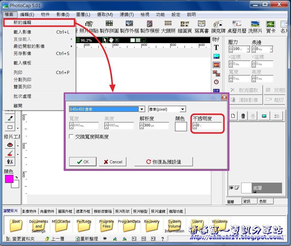 Photocap 製作文字類型的浮水印簽名檔、Logo 圖檔 - 逍遙の窩