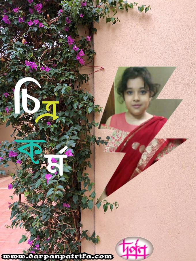 দর্পণ ॥ অঙ্কন ॥ সম্প্রীতা রাণা
